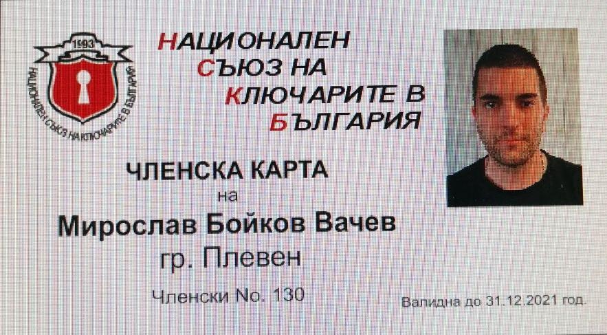 № 130 Мирослав Бойков Вачев